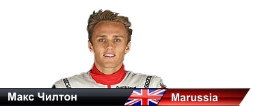 Макс Чилтон (Великобритания), Marussia