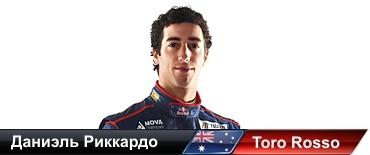 Даниэль Риккардо (Австралия), Toro Rosso
