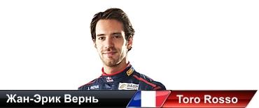 Жан-Эрик Вернь (Франция), Toro Rosso